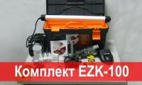 Комплект Delta Kits EZK-100