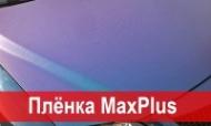 Плёнка Карбон-хамелеон 3D MaxPlus